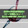 岐阜県の多治見修道院産ワインを徹底レビュー! 気になる価格や購入方法とは?