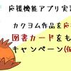応援機能アプリ実装記念! カクヨム作品を応援して図書カードをもらおうキャンペーン(仮)