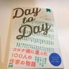 今日買ってきた本