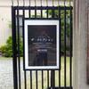 2017/6/6 曜変天目(ようへんてんもく)