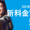 au、2019年6月1日(土)より新料金プラン登場