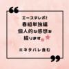 春組推し監督がエーステ春組単独公演を見た感想 【MANKAI STAGE A3!】