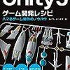 Unity5ゲーム開発レシピ ハマるゲーム制作のノウハウ2