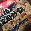 【トップバリュ】本格五目炒飯 が美味しくておススメ(*´Д`)