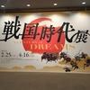 京都文化博物館「戦国時代展」と金戒光明寺、西翁院