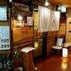 京都の真ん中(?)にある和み居酒屋「真ん中」はまさに和み系居酒屋でした