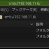 Raspbian stretch で自宅ファイルサーバ(NAS)をつくる by samba