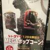 【報告】『シン・ゴジラ』鑑賞! ゴジラは〝解放〟された!【感想】