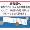 """【コンビニ】お釣りの""""トレー渡し""""って意味ある?"""