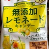 【飴玉レビュー】ノーベル / 無添加レモネード は爽やか酸っぱめなオトナのキャンディ!