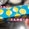 【台湾】美味しい!レモンの酸味が爽やかなミルクレープ!