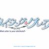 アメイジング・グレイス -What color is your attribute?- 感想