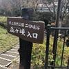 【宮城県】コイキングと行く『恋人の聖地』磊々峡(らいらいきょう)