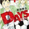 漫画【Days】1巻目