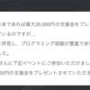 サマーインターン選考奮闘記