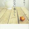【読書101冊目:『持たない暮らし』(下重 暁子)】