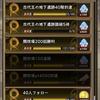 アークザラッドR日記 闘技場100連勝を達成