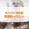 正真正銘の超速乾トップコート(マニキュア):セシェ・ヴィート