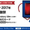 Galaxy 2017年大感謝祭!Galaxy S8購入&応募でQUOカード5,000円分がもらえる!