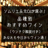 ソムリエ&元CAが厳選!にわかワイン通になれる品種別おすすめワイン(ウンチク解説付き!)