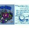ビックリマンの悪魔VS天使 伝説復刻版 第1弾  プレミアシールランキング