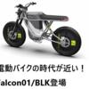 いよいよ電動バイクの時代到来!ファルコン01/ファルコンBLK登場!
