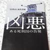 凶悪 ある死刑囚の告発 -読書感想