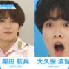 Produce101 JAPAN 2 #4 ドッキリ・&LOVE 感想
