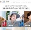 知的クールな目元!資生堂の化粧品CM女優 板谷由夏さんの美肌の秘訣は?