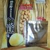 シャカシャカして食べるポテトチップス 「ポテトチップス 納豆好きのための納豆味」を食べてみた