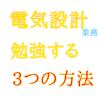 【初級編】電気設計の業務を勉強する3つの方法