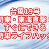 台風19号関東・東海直撃!もし停電や浸水、断水になったら?簡単ライフハック紹介