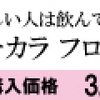 3月29日  ZIP!deポン!