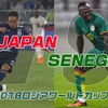 FIFAランクは疑え。セネガルは「選手価値ランキング」でグループTOPだ。