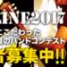 HOTLINE2017 レイクタウン店 ショップオーディション日程決定!