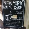 スターバックスの定番ニューヨークチーズケーキは安定のうまさ。コーヒーとの相性バツグンだぞ!