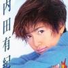【ニュースな1曲(2020/7/30)】TENCAを取ろう! -内田の野望-/内田有紀