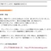 京都マラソン2019 落選連絡