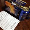 サッポロビール ヱビス プレミアムエール350ml×6缶パック が当選