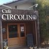 渋川にある隠れ家的カフェ。カフェ チルコリーノ (Cafe CILCOLINO)