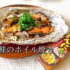 トースターde簡単料理!鮭のやみつきホイル焼き