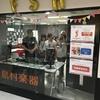 6月10日~11日FSM(福岡スクールオブミュージック&ダンス専門学校)の学園祭で商品展示会に参加してきました!!