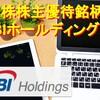 【1株株主優待銘柄】SBIホールディングスの株価推移と見通しについて