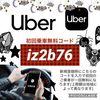 Uber(ウーバー)新規登録時にコード【iz2b76】を入力で、初回のご乗車が一回無料になります