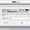 Mac/iOSのSafariと macのキーチェンの共有その2