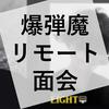 リアル謎解きゲーム『EIGHT』の感想