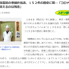 『コロナが暴く?日本の民度』と『お弁当屋さんの廃業』