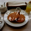 【恵比寿モーニング】ホテル2F「カフェ&レストランマーブル」優雅な空間でホットケーキ朝食