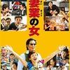 絶対観るべき映画『後妻業の女』あらすじ・キャスト・評価  大竹しのぶがさすがの演技、永瀬正敏の探偵役が嬉しい映画