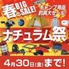 【セール】ナチュラムオンラインにて、最大60%off以上!春のBIG SALEが開催中!!
